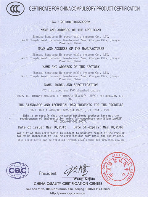 Certificate for China Compulsory Product certificate (BVV)