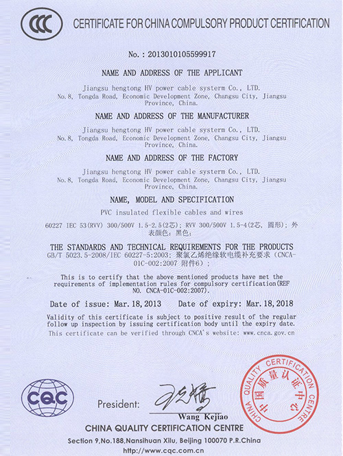 Certificate for China Compulsory Product certificate (RVV)